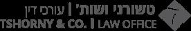 משרד עורכי דין אופיר טשורני תל אביב